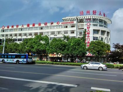 扬州好人健康体检中心