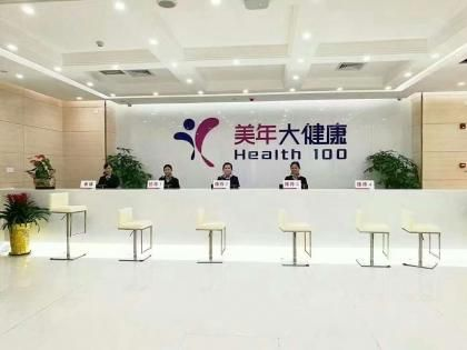珠海美年大健康体检中心