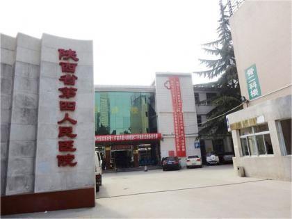 陕西省第四人民医院体检中心
