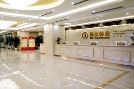 重庆民众体检中心(奥体分院)