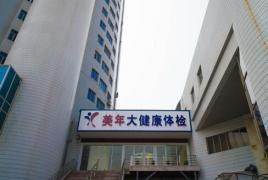 青岛美年大健康体检中心(福泰分院)