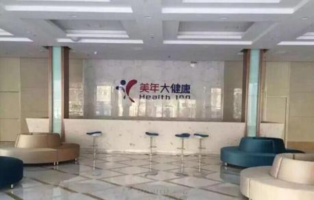 济南美年大健康体检中心(市中分院)