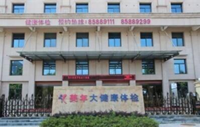 义乌美年大健康体检中心