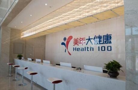 银川美年大健康体检中心