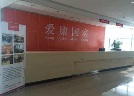 烟台爱康国宾体检中心(开发区长江路)