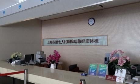上海市第七人民医院健康体检中心