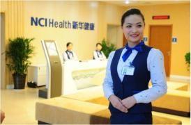 南京新华健康体检中心