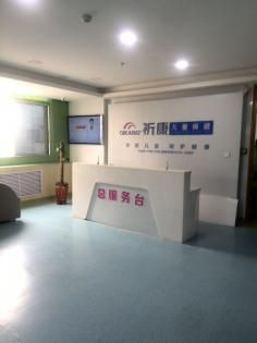 西安雁塔祈康中西医结合医院体检中心