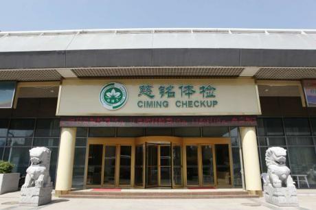 济南慈铭体检中心(历下区分院)