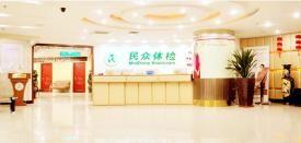 郑州民众体检中心(弘大分院)