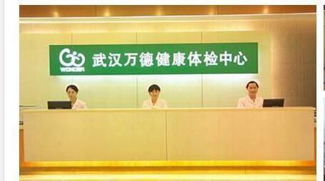 湖北武汉万德体检中心(武昌分院)