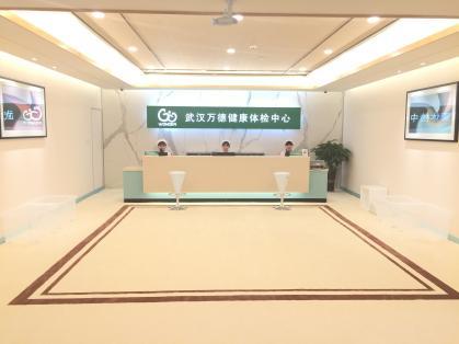 湖北武汉万德体检中心(汉口世贸大厦店)