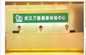 湖北武汉万德体检中心(汉口广发大厦店)