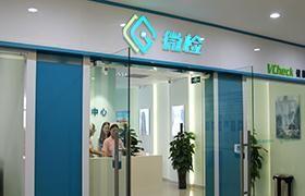 武汉微检健康管理中心(汉街分院)