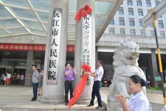 沅江市第四人民医院体检中心