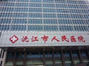 沅江市人民医院体检科