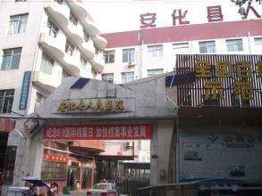 安化县人民医院体检科