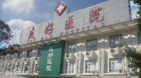 宁波海曙友好医院体检中心