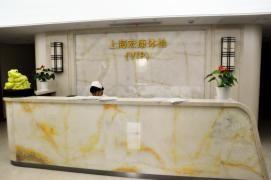 上海宏康医院体检中心