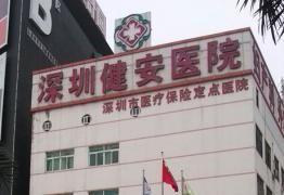 深圳市健安医院体检中心