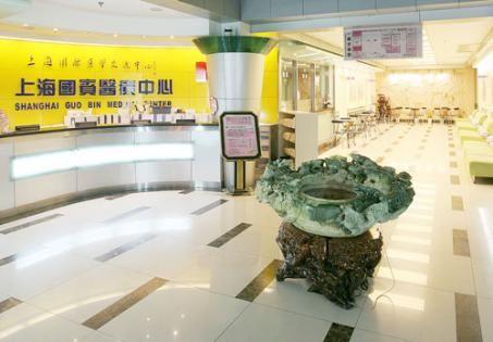 上海爱康国宾体检中心(西康路分院)