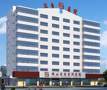 佛山正骨骨科医院体检中心