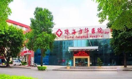 珠海方华医院体检中心