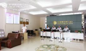 咸阳新健康体检中心
