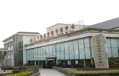 解放军杭州疗养院(杭州128医院)体检中心