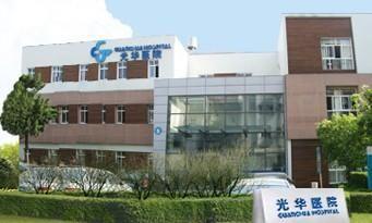 上海市光华医院(光华中西医结合医院)体检中心