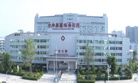 三明市中西医结合医院(市第三医院)体检中心