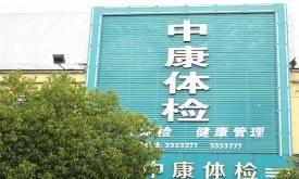 陕西省安康中康体检中心