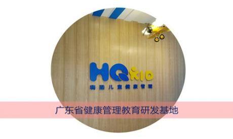 广东省嗨酷儿童体检中心