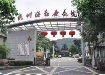 杭州海军疗养院体检中心