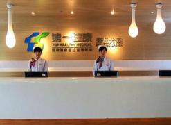 深圳第一健康福田体检中心(荣超分院)