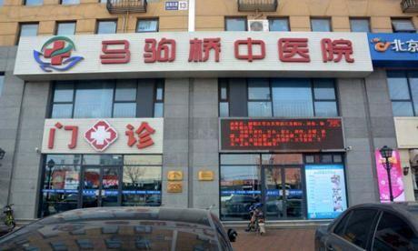 北京马驹桥中医医院体检中心