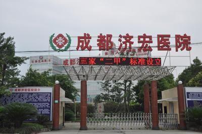成都仁一医院(原济宏医院)体检中心