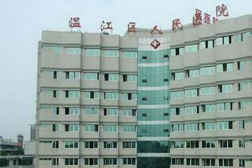 温江区人民医院体检中心