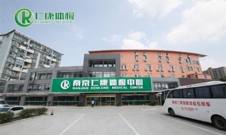 南京仁康体检中心