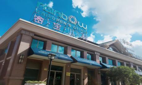 上海睿宝儿科(浦东区分店)体检中心