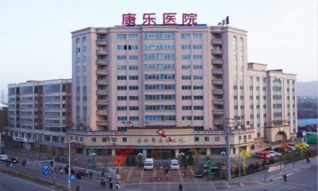 青海省康乐医院体检中心