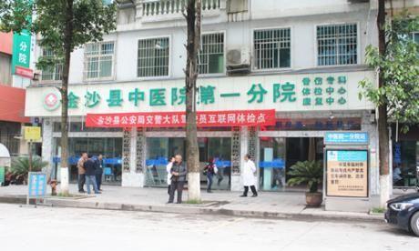 金沙县中医院第一分院体检中心