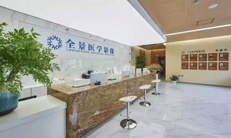 上海全景麒麟体检中心