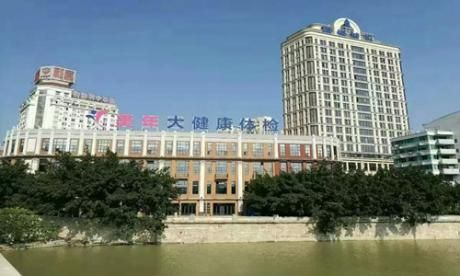 福建美年大体检中心台江门诊部