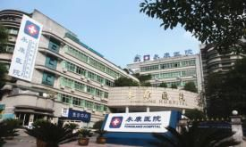 浙江永康医院体检中心