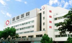 苏州金阊医院体检中心