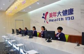 南昌美年大健康体检中心(泰安分院)
