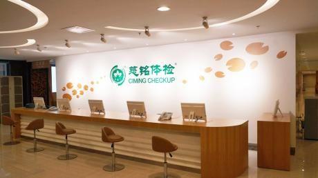 上海慈铭体检中心(初元分院)