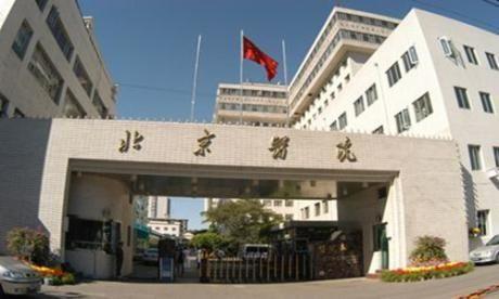 卫生部北京医院体检中心