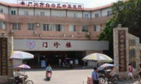 广州市白云区中医医院体检中心